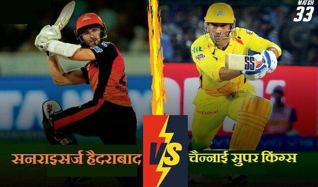 IPL-2019 का  33वां मैच आज हैदराबाद ( SRH ) और चैन्नाई ( CSK) के बीच होगा