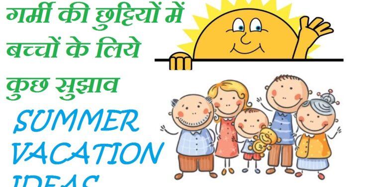 गर्मी की छुट्टियों में कैसे रखें बच्चों का ख्याल