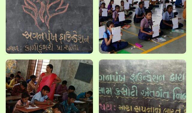 """દેવગઢ બારીયાની 51 શાળાઓમાં """"કલામ કસોટી"""" અંતર્ગત નિબંધ સ્પર્ધા યોજાઈ"""