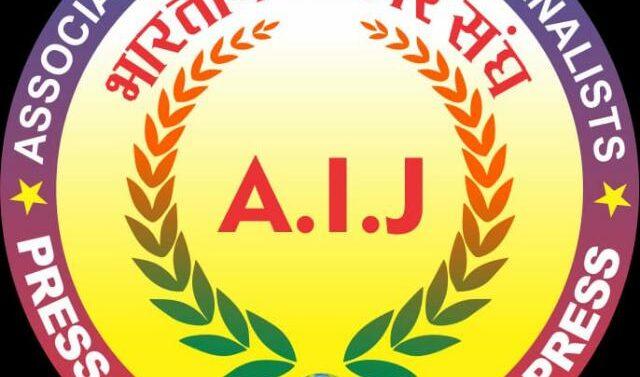"""भारतीय पत्रकार संघ (A.I.J)के तत्वावधान में """"राष्ट्रीय मीडिया अलंकरण महासमारोह"""" मध्यप्रदेश के धार जिले के मनावर में"""