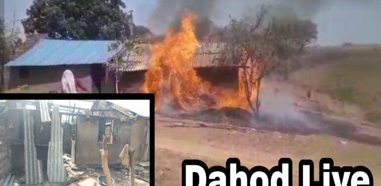 ગરબાડામાં વડવામાં બે મકાનોમાં લાગી આગ: કચરો બાળતી વખતે લાગેલી આગમાં દોઢ લાખ રૂપિયાનું ઘરવખરીનો સમાન ખાખ
