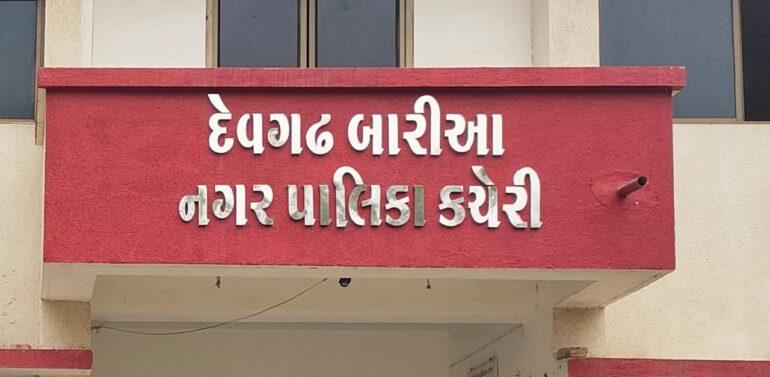 દે.બારીયા પાલિકામાં પ્રમુખ-ઉપ પ્રમુખની ચૂંટણીમાં ભાજપની ભવાઈ:ડો.ચાર્મી સોની માટે હવેલી લેવા જતા ગુજરાત ખોયું જેવો ઘાટ સર્જાયું:પ્રમુખપદ માટે બગાવત કરતા ઉપપ્રમુખ પદ ગુમાવવું પડ્યુ, ઉપપ્રમુખ પદ માટે ફરી બે લોકો દાવેદારી નોંધાવતા આખરે ગૌરાંગ પંડ્યાનો વિજય, ચૂંટણી હારેલા ડો.ચાર્મી સોનીના રાજ્ય કક્ષાના મંત્રી સામે ભ્રષ્ટાચારના ગંભીર આક્ષેપોથી ખળભળાટ