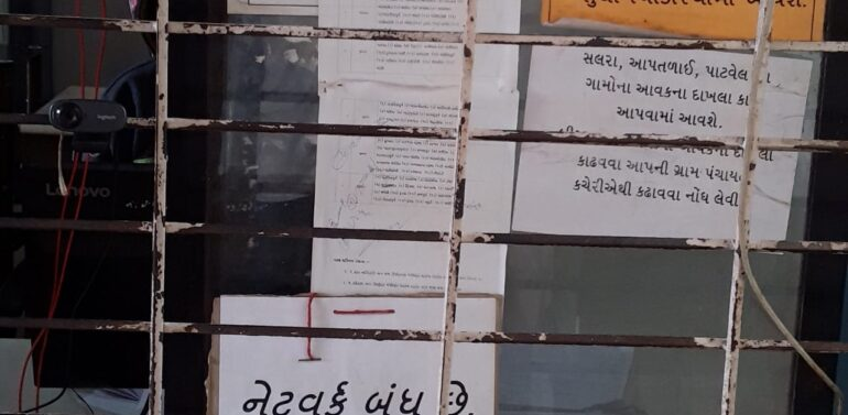 ફતેપુરામાં BSNL ના ધાંધિયાના લીધે ઇન્ટરનેટ સેવા બંધ રહેતા સરકારી કામકાજ અટવાયું:અરજદારો વિલામોઢે પરત ફરવા મજબુર બન્યા