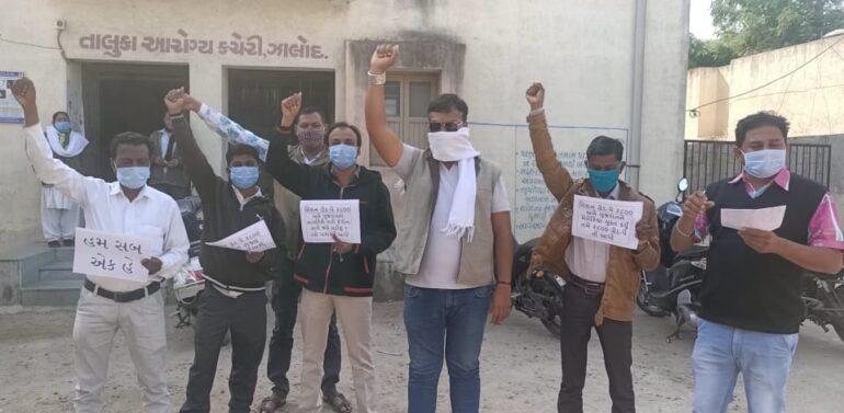 ઝાલોદ તાલુકાના આરોગ્ય કર્મચારીઓ પોતાની પડતર માંગણીઓને લઇ હડતાલ પર ઉતરતા અનેક કામગીરી ખોરવાઈ