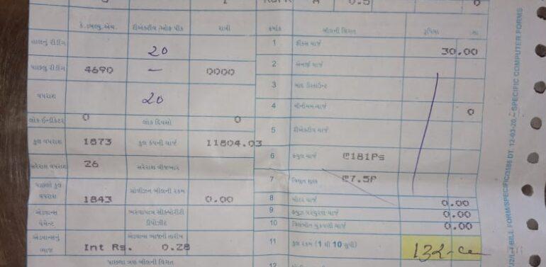 સીંગવડમાં MGVCL ના કર્મચારીઓ દ્વારા ગ્રાહકોને આડેધડ વીજબીલ બનાવી આપતાં આશ્ચર્ય:લોકોમાં રોષ ફેલાયો